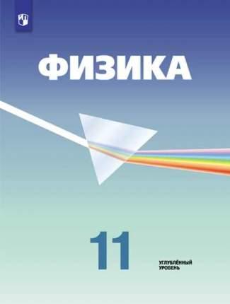 Кабардин, Физика, 11 класс Углублённый Уровень, Учебник