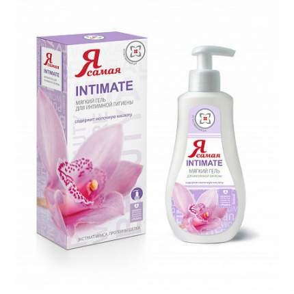 Средство для интимной гигиены Я Самая Intimate 240 мл