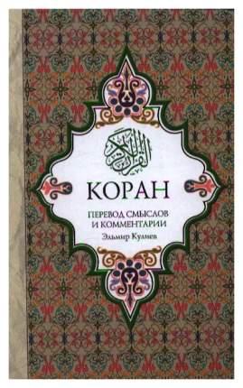 Эксмо Коран перевод смыслов и комментарии Кулиев Э,Р, пер,, комм,