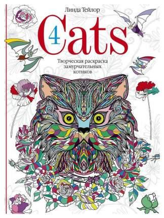 Книга Cats-4