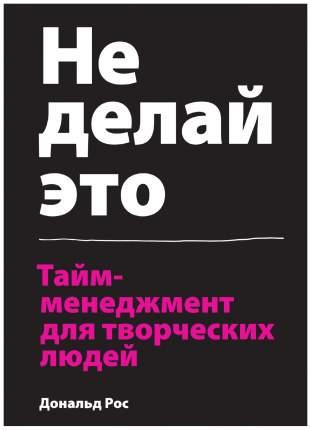Книга Не Делай Это. тайм-Менеджмент для творческих людей