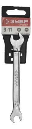 Рожковый ключ Зубр 27010-09-11