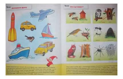 Книга развитие Речи У Дошкольников (6+) подготовительная Группа, Рабочая тетрадь