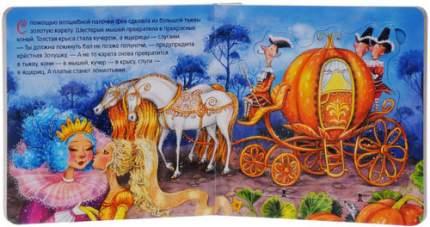 Книжка С пазлами Мозаика-Синтез Играем В театр. Золушка (Мс10747)