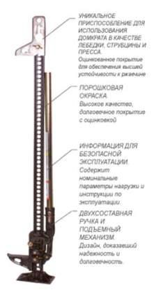 Домкрат реечный HI-LIFT XT-605 X-Treme чугун 152 см
