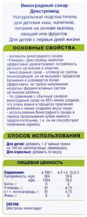 Виноградный сахар Remedia декстромед 500 г