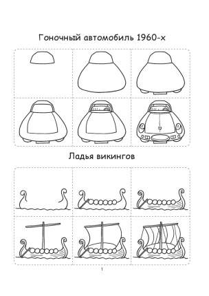 Книга 404 Забавных Рисунка