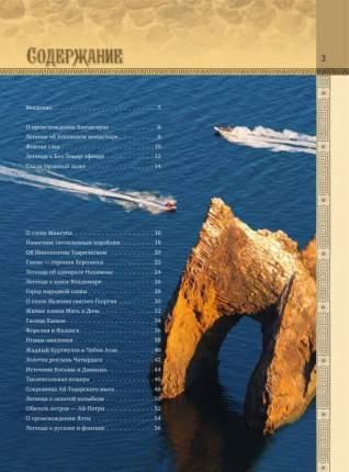 Легенды и мифы Крыма, 2-е издание