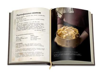 Вкусные истории, Душевные рецепты для теплой компании