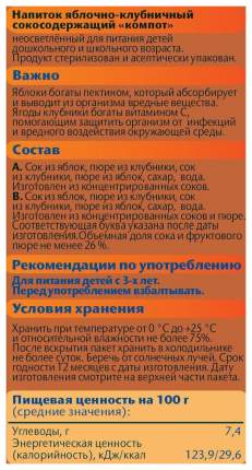 Компот ФрутоНяня Яблоко и клубника с 3 лет 500 мл