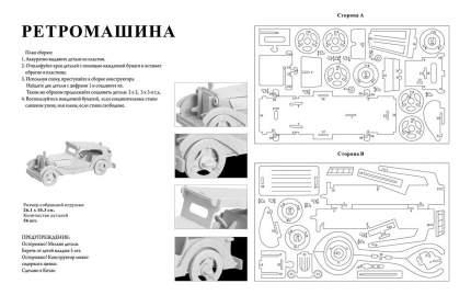 Сборная модель легковой автомобиль Ретромашина Рыжий кот