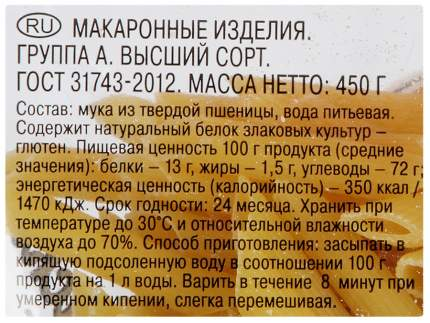 Макароны Шебекинские перья 450 г