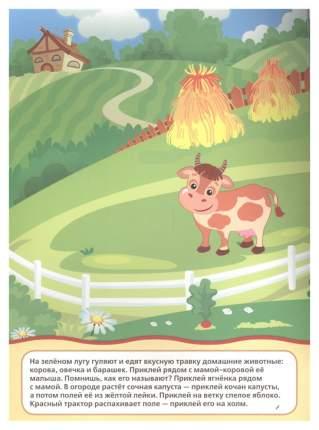 Домашние Животные (Многоразовые наклейки для Малышей)