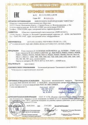 Салют Русские Огни РК8405А Новогодний (Руфитиль) 49 залпов