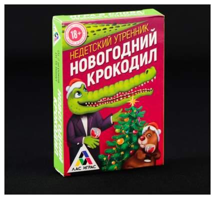 Игра для компании «Новогодний крокодил: недетский утренник» ЛАС ИГРАС