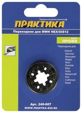 Переходник для оснастки реноватора ПРАКТИКА HEX/OIS12 240-607