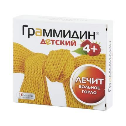 Граммидин детский таблетки для рассасывания 18 шт.