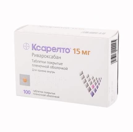 Ксарелто таблетки 15 мг 100 шт.