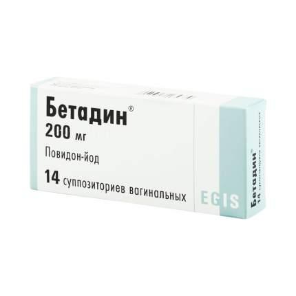 Бетадин суппозитории вагинальные 200 мг 14 шт.
