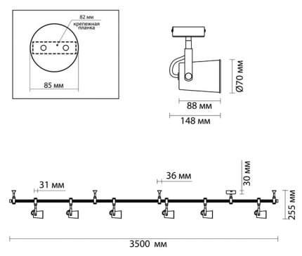 Трек-система Odeon Light 3629/6TR E14