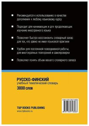 Словарь T&P Books Publishing «Русско-финский тематический словарь. 3000 слов»