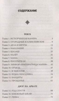 Книга кортик