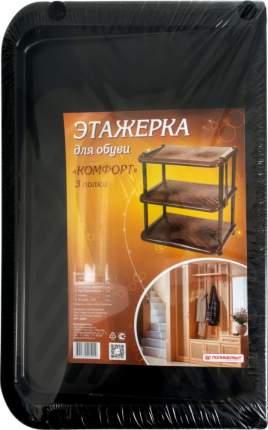 Этажерка для обуви КОМФОРТ 3 секции
