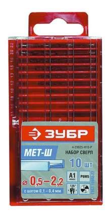 Набор сверл по металлу для дрелей, шуруповертов Зубр 4-29625-H10-P