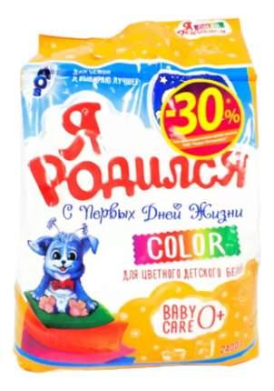 Стиральный порошок для детского белья Я родился Color 2400 г