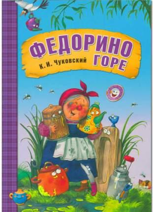 Книга В Мягкой Обложке Мозаика-Синтез Сказки к. и Чуковского. Федорино Горе (Мс10706)