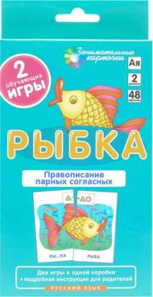Обучающие карточки Айрис-пресс Рыбка. Правописание парных согласных. (23976)