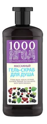 Гель-скраб для душа 1000 ягод Массажный 500 мл