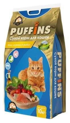 Сухой корм для кошек Puffins, Курочка и рыбка, 10кг