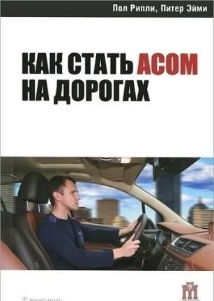 Как стать асом на дорогах