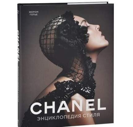 Книга Готье Ж, Chanel, Энциклопедия стиля