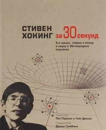 Книга Стивен Хокинг За 30 Секунд