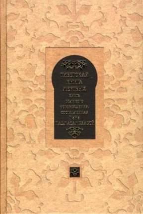 Книга тибетская книга Мёртвых