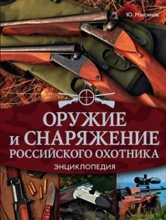 Оружие и Снаряжение Российского Охотника, Энциклопедия