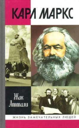 Книга Карл Маркс, Мировой дух