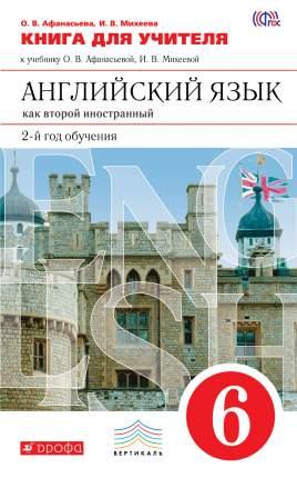 Английский Язык как Второй Иностранный. Второй Год Обучения. 6 класс. книга для Учителя