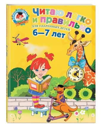 Читаю легко и правильно: для Детей 6-7 лет