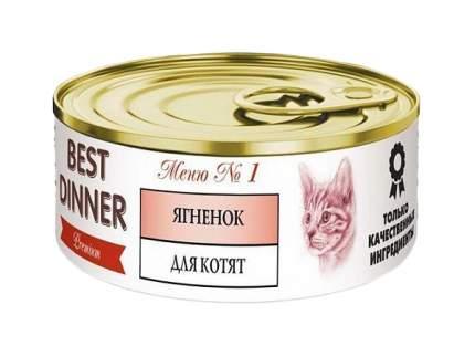 Консервы для котят Best Dinner Premium Menu, ягненок, 100г