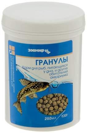 Корм для донных рыб Зоомир Гранулы, универсальный, гранулы, 250 мл
