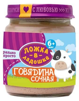 Пюре мясное Ложка в ладошке Говядина сочная с 6 мес 100 г