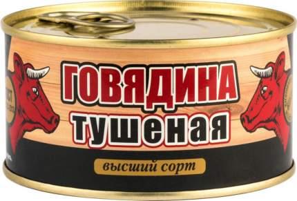 Говядина тушеная Скопинский высший сорт 325 г