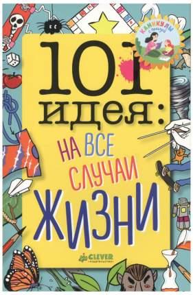 Книга 101 Идея: на все Случаи Жизни