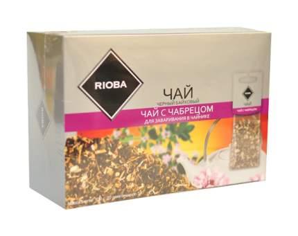 Чай черный Rioba байховый крупнолистовой с чабрецом 20 пакетиков
