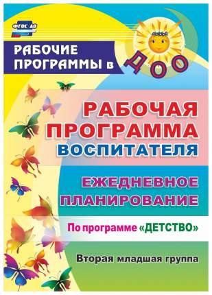 Рабочая программа Воспитателя, Ежедневное планирование по программе Детство, Вторая Млад