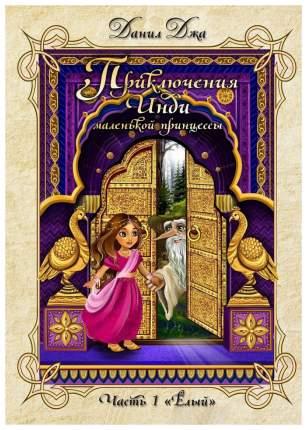 Приключения Инди, Маленькой принцессы. Ч.1. Елый