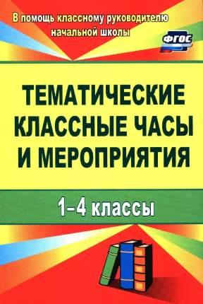 Персидская. тематические классные Часы и Мероприятия. 1-4 кл. (Фгос).